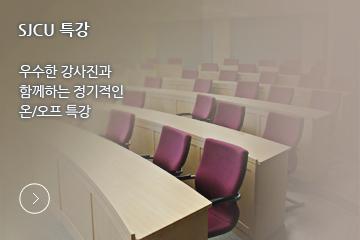 SJCU특강 - 우수한 강사진과 함께하는 정기적인 온/오프 특강