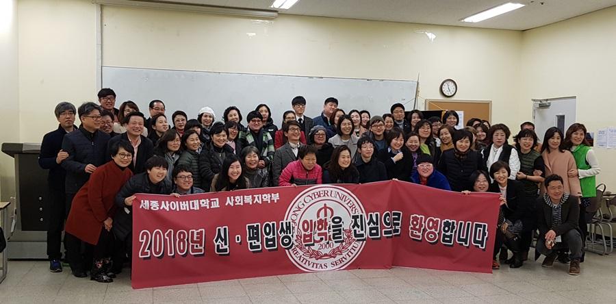 2018학년도 봄학기 신·편입생 학부간담회