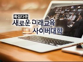 EBS 특집 다큐 [새로운 미래교육, 사이버 대학]  행사영상