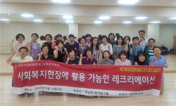 5월의 사회복지인 역량강화 프로그램: 사회복지현장에 활용 가능한 레크리에이션