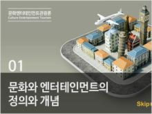 문화엔터테인먼트관광론