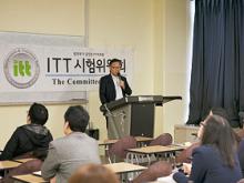 영어학과 공개특강 [ITT(=Interpretation&Translation Test) 자격증]