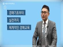 부동산학과 박철호 선배님, 염정순 선배님, 허규태 선배님 인터뷰