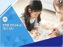언어지도/윤기봉 (8주차)