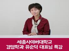 [세종사이버대학교] 경영학과