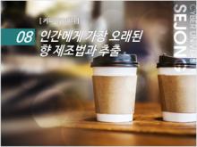 커피아카데미/김수진 (9주차 8강)