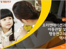 아동관찰및행동연구(1주차 1강)
