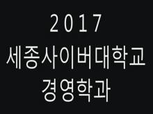 [2017 경영인의 밤] 경영학과 1년 발자취