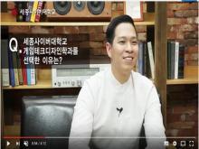 게임테크디자인학과 최성수 선배님 인터뷰