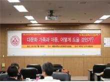 7월의 사회복지인 역량강화 프로그램: 다문화가족과 아동, 어떻게 도울 것인가?