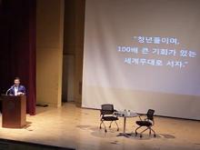 (주)KMS 김민수 대표의 [글로벌 경영] 공개특강