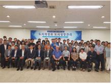 2017년 6월 17일 제13차 세종도시부동산포럼 개최