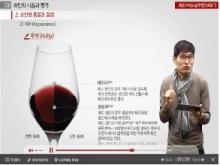 와인서비스실무론