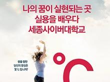 2016학년도 학교광고
