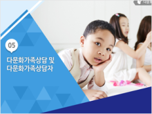다문화아동가족상담및실제 / 강진경 (5주차 1강)