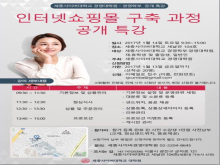 경영학부 주관 인터넷 쇼핑몰 구축과정 공개특강_170113