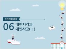 인간관계심리학/엄채윤 (6주차 6강)