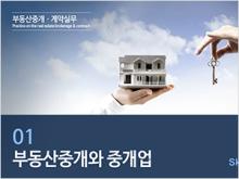 부동산중개·계약실무
