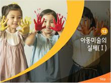 아동미술 / 김시내 (12주차 1강)