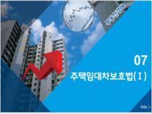 부동산경매 /김상범교수 (8주 7강)