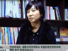 호텔관광경영학과 정경숙 선배님 인터뷰