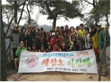2017년 3월 26일 세산호(등산동아리) 아차산 시산제
