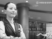 호텔관광경영학과 김민 선배님 인터뷰