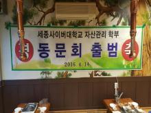 자산관리학부 동문회 출범식