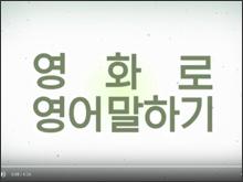 영화로영어말하기 곽영일 교수 (2주차 1강)