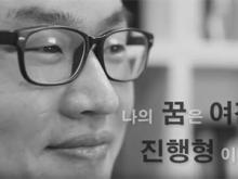 호텔관광경영학과 권익환 선배님 인터뷰