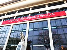 2015학년도 학위수여식