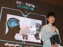 국제학과 세계 1위 프로게이머 송병구 선배님 인터뷰