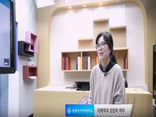 국제학과에서 제2의 인생을 시작하게 된 김장미 선배님 인터뷰