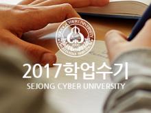 [2017학업수기] Sejong, you make me brave! - 김장미