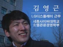 호텔관광경영학과 김영근 선배님 인터뷰