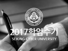 [2017학업수기] 배우고 싶은 학교! 배우기 쉬운 학과! - 김경민