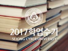[2017학업수기] 새로운 시작으로 새로운 삶을 열다 - 이명애